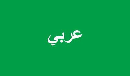 Arabisch - اَللُّغَةُ اَلْعَرَبِيَّة